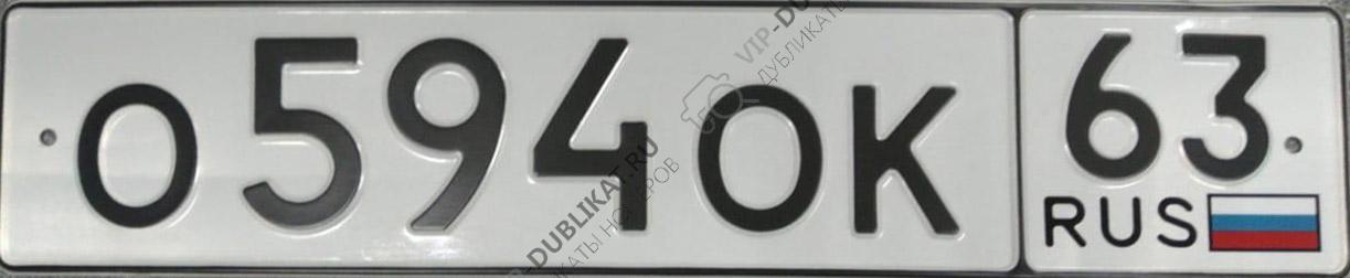Автомобильные номера России