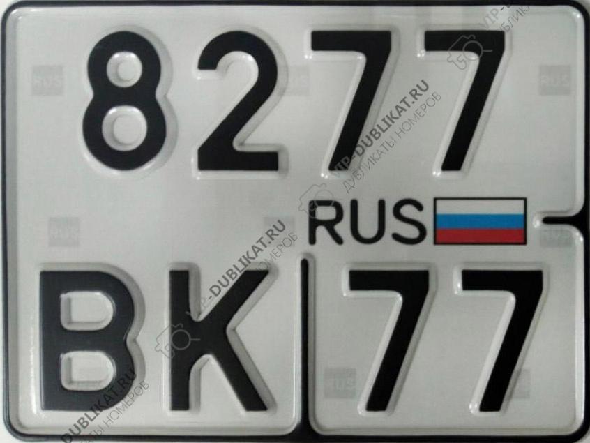 Номер на мотоцикл Тип 4