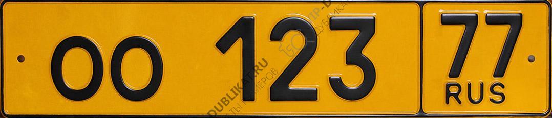 Дубликат желтого номера такси