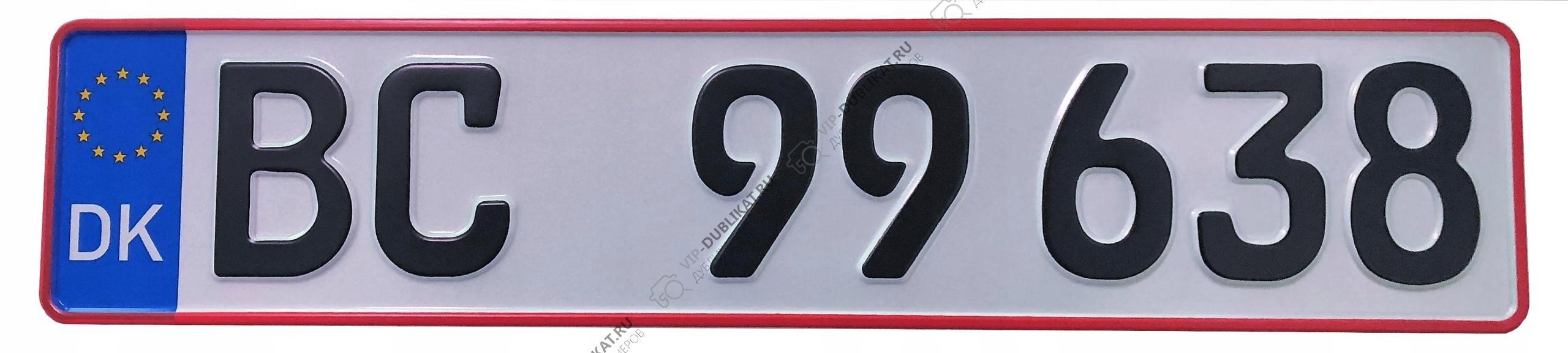 Дубликат номера Дании
