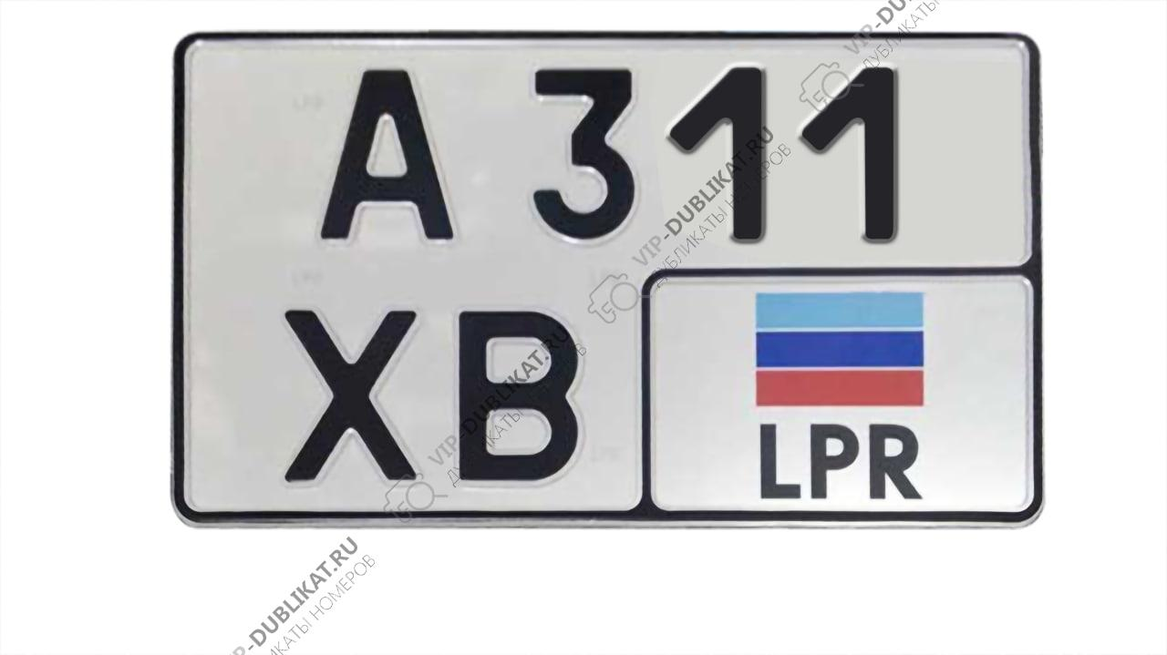 Дубликат гос номера Луганска