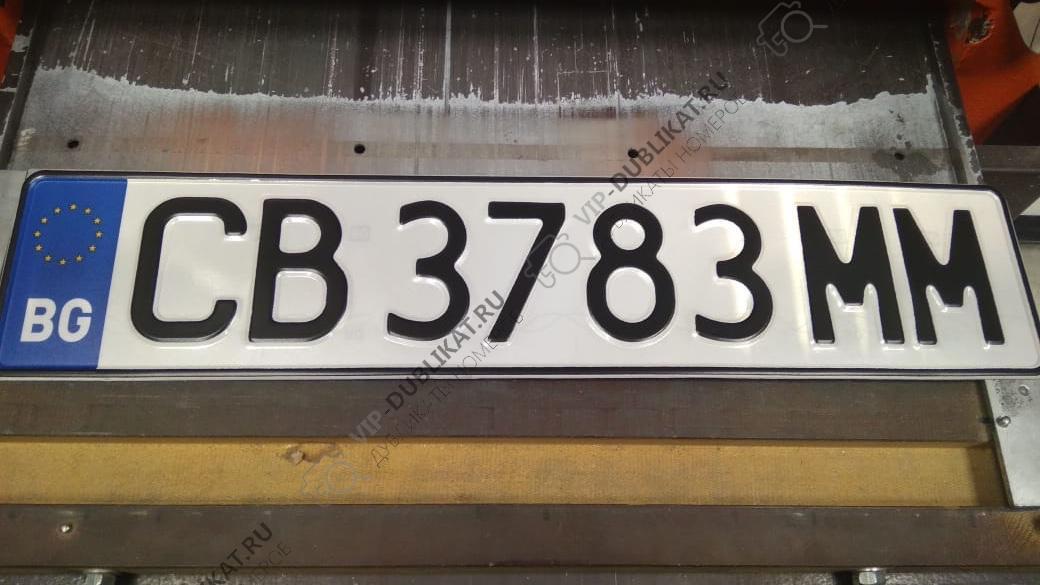 Дубликат номера Болгарии