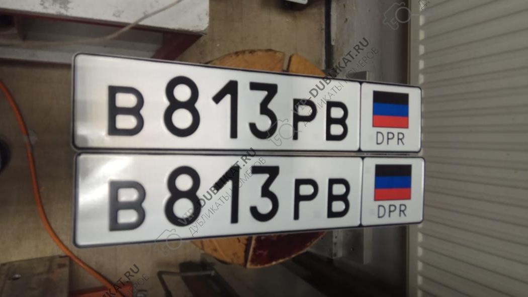 Дубликаты номеров ДНР