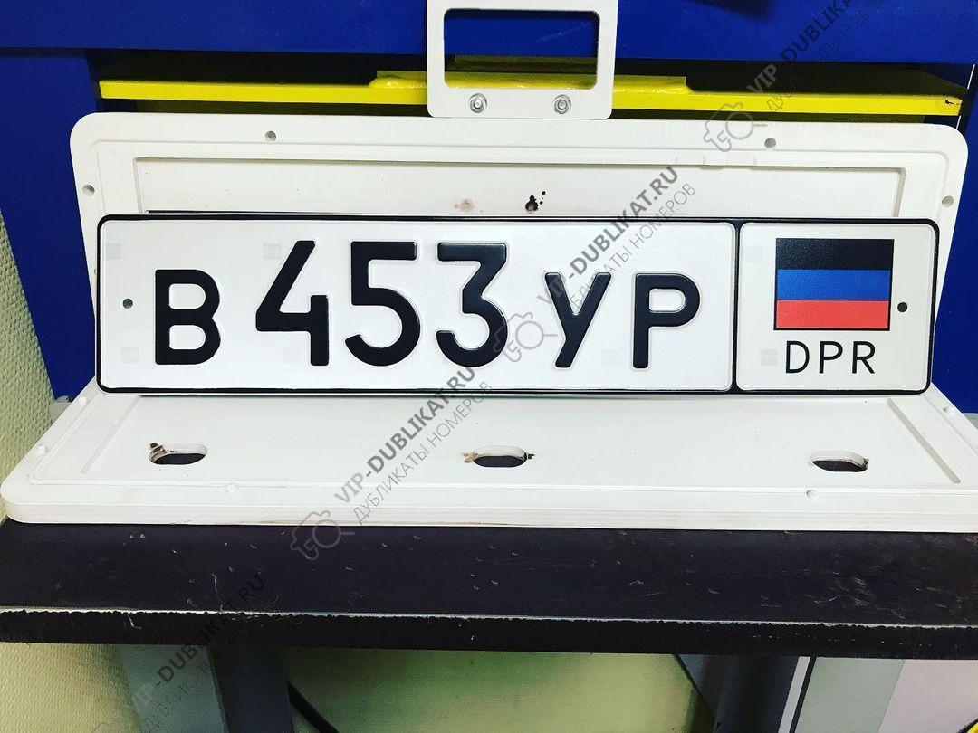 гос номер Донецка